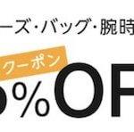 Amazon15%OFFクーポン!スポーツウェアがお買い得(12/2まで)