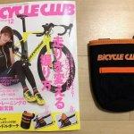 """BiCYCLE CLUB2018年12月号""""走りを変える握り方""""付録ハンドルポーチ!"""