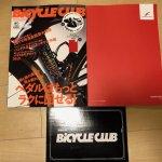 "BiCYCLE CLUB2019年2月号""ペダルはもっとラクに回せる!"" 付録防寒トゥカバー&フルクラムカタログ"