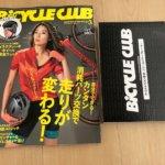 "BiCYCLE CLUB2019年3月号""消耗パーツ交換で走りが変わる!"" 付録・防寒フリースイヤーウォーマー"