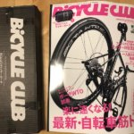 "BiCYCLE CLUB2019年4月号""楽に速くなる!最新・自転車筋トレ"" 付録・ワイヤーポーチ"
