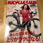 """BiCYCLE CLUB2019年5月号""""重心位置を変えると上りがラクになる! 付録・名刺ケース!?"""