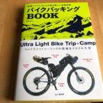 旅に出るなら、「バイクパッキングBOOK」を読もう。