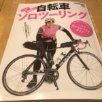 """雑誌""""自転車ソロツーリング""""レビュー"""