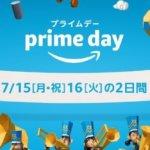 いよいよスタート!Amazonプライムデー2019自転車系目玉商品はどれだ!?