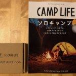 基礎から知りたいキャンプビギナーにおすすめの本・雑誌レビュー。自転車と組み合わせると最強のソロキャンプ !