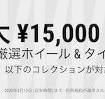 【ホイール最大15,000円OFF】カンパニョーロ&フルクラムがお買い得(wiggle)